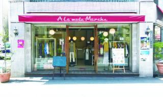 A La mode Marche(アラモードマルシェ)