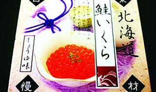 網元直送の 北海道 鮭いくら