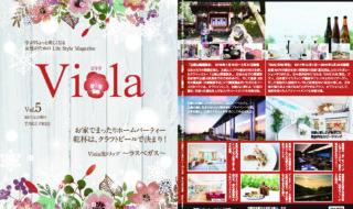 Viola5号 Ebook版