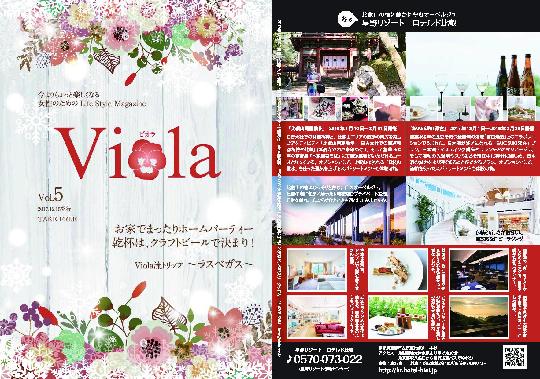 Viola5号