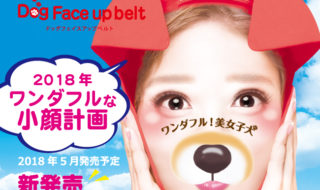 Dog Face up belt(ドッグフェイスアップベルト)
