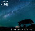 小浜島(こはまじま)