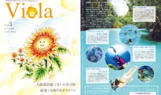 Viola3号 Ebook版