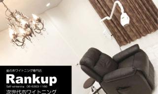 ホワイトニング専門店 ランクアップ#Rankup(梅田)