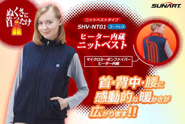 『マイクロカーボンファイバーヒーター』内蔵防寒用品